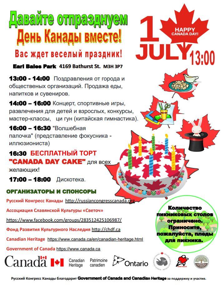 Празднование Дня Канады вместе с Русским Конгрессом