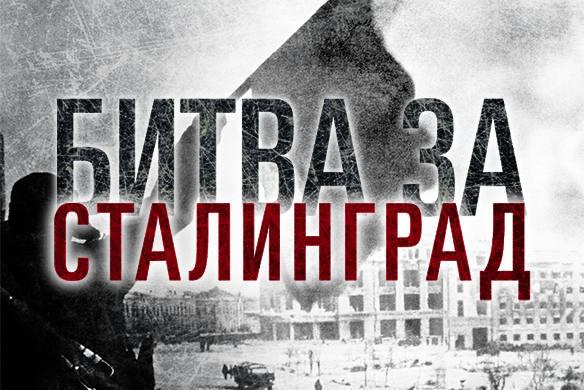 В честь 75-летия победы в Сталинградской Битве в России и русском зарубежье стартовал международный флешмоб
