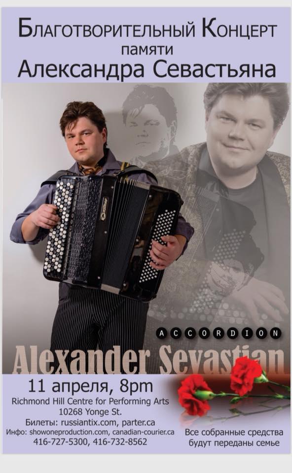 Благотворительный концерт, посвященный памяти Александра Севастьяна
