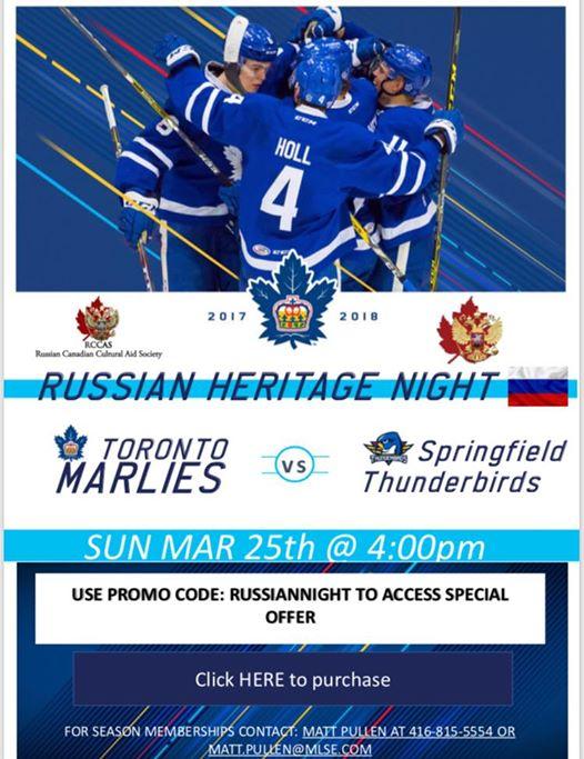 Russian Heritage Night на стадионе Ricoh Coliseum