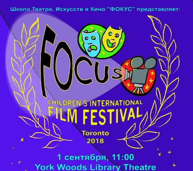 Международный детский кинофестиваль «Фокус» в Торонто — 2018