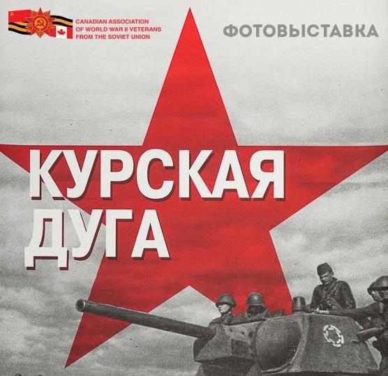 75-й годовщине разгрома немецко-фашистских войск под Курском посвящается