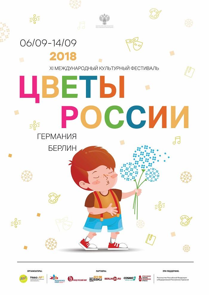 XI Международный культурный фестиваль «Цветы России» в Берлине