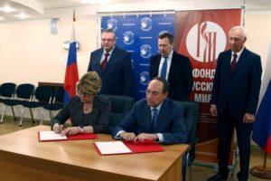 Фонд «Русский мир» и Россотрудничество объединяют усилия по продвижению русского языка