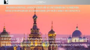 Международная Ассоциация друзей Санкт-Петербурга (Торонто) анонсирует свои проекты
