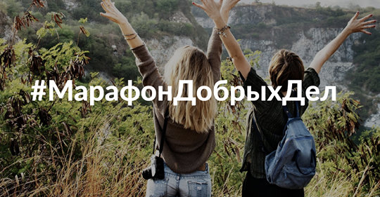 ГОД ДОБРОВОЛЬЦА В РОССИИ И «МАРАФОН ДОБРЫХ ДЕЛ» — СПЛОЧЕНИЕ ЧЕРЕЗ БЛАГОТВОРИТЕЛЬНОСТЬ