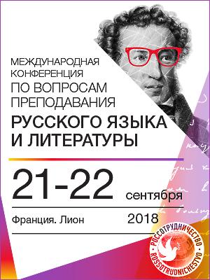 Международная научно-практическая конференция русских школ дополнительного образования