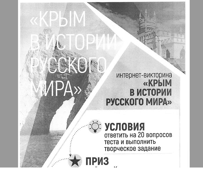 Крым на двоих: викторина для зарубежных соотечественников разыгрывает призы