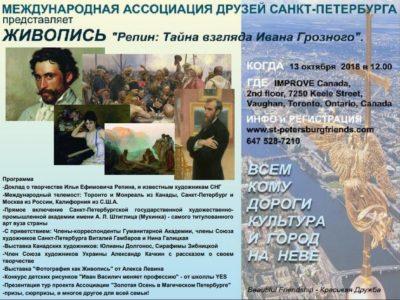 Живопись и «Репин: Тайна взгляда Ивана Грозного» — телемост Международной Ассоциации друзей Санкт-Петербурга ( Торонто)