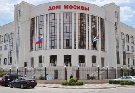 В Доме Москвы состоится круглый стол по подготовке страновой конференции соотечественников Абхазии
