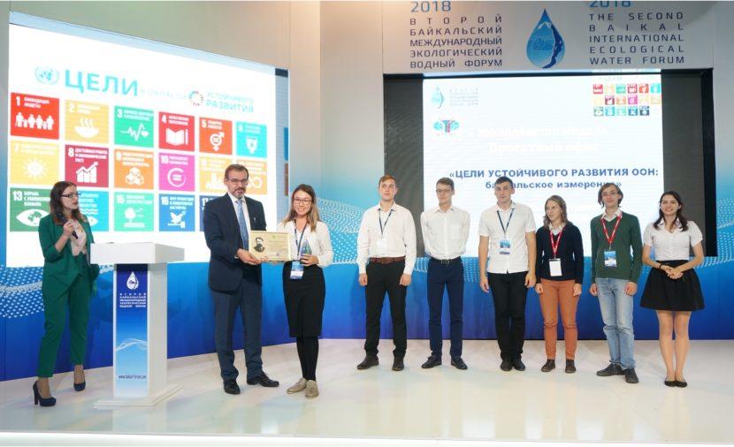 В Иркутске завершился Байкальский международный экологический водный форум