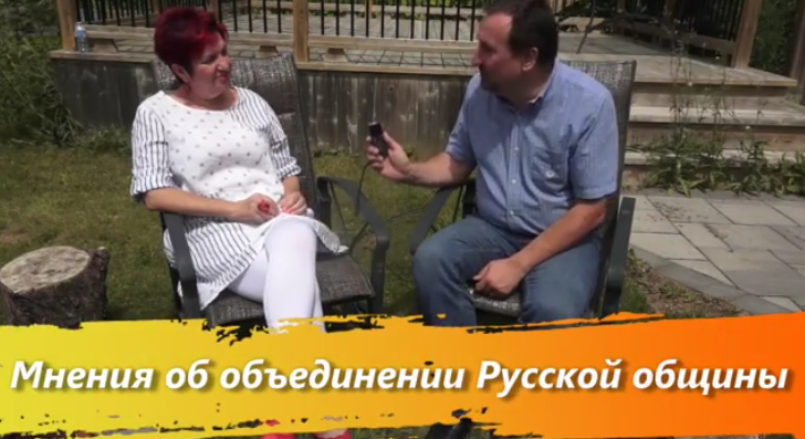 ПРИГЛАШЕНИЕ К ДИАЛОГУ «НУЖНО ЛИ ЕДИНСТВО РУССКОЯЗЫЧНОЙ ОБЩИНЕ КАНАДЫ?» Интервью с Margarita Barsky