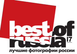 Best of Russia — фотоконкурс 2018