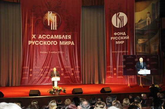 В Твери состоится XII Ассамблея Русского мира