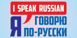 """Практическая конференция для учителей и родителей русскоговорящих детей-билингвов """"Я говорю по-русски Торонто 2018"""""""