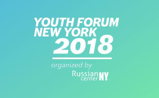 Открыта регистрация на Молодежный форум соотечественников в Нью-Йорке
