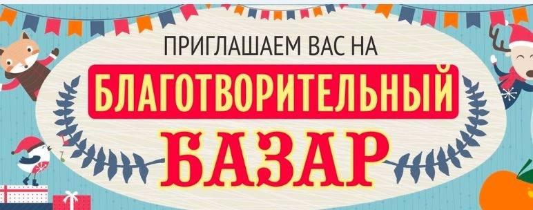Благотворительный базар в русской православной церкви Святой Троицы в Торонто