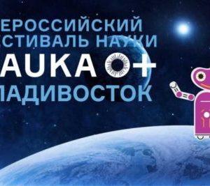 Россия в Мире и для Мира: фестиваль NAUKA 0+ привлечёт аудиторию всех возрастов