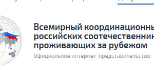Положение о Всемирном координационном совете российских соотечественников, проживающих за рубежом. Проект