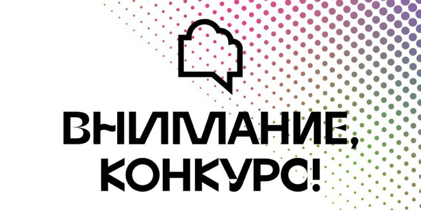 КОНКУРС по созданию мультимедиа на тему «медиаграмотность».  20  Ноября 2018