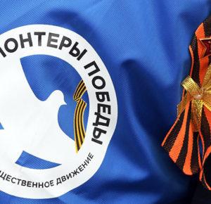 300 волонтеров со всего мира ждет Москва на 75-летие Победы