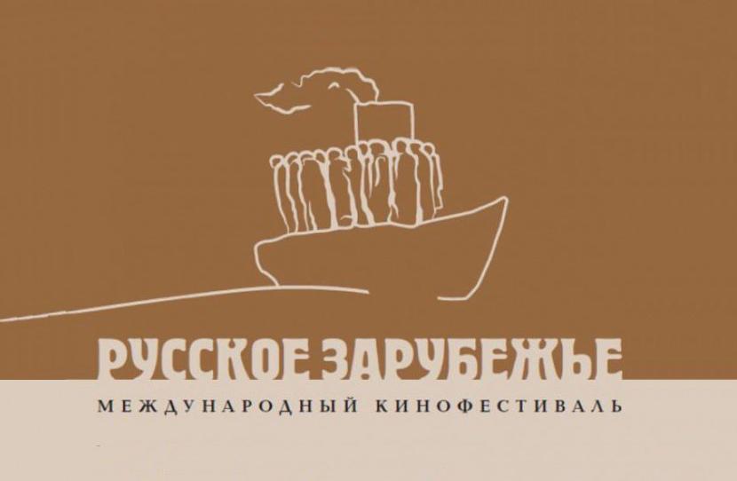 «Русское зарубежье» расскажет о выдающихся соотечественниках
