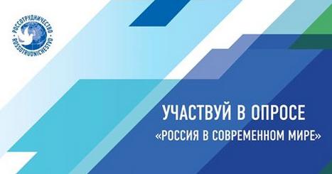 Опрос: что для вас самое интересное в России и откуда вы берете знания об этой стране?