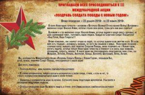 Международная акция «Поздравь солдата Победы с Новым годом»