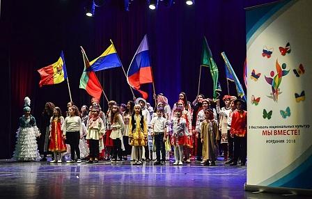 II Фестиваль национальных культур «Мы вместе!» прошел в Иордании