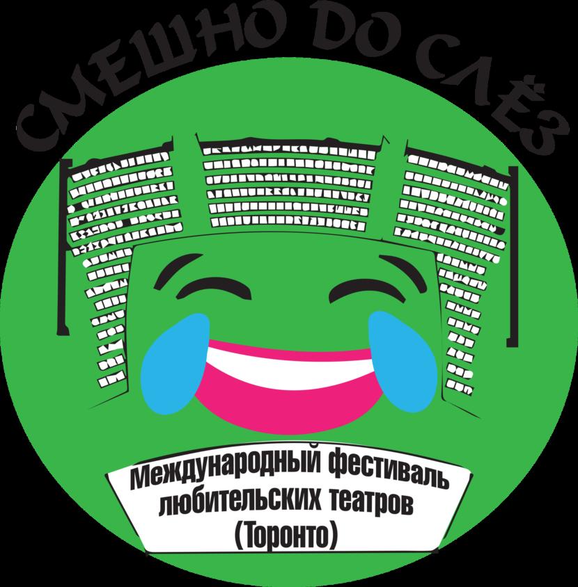 Международный фестиваль любительских и профессиональных театров «Смешно до слез» стартует в апреле в Авроре (Канада)