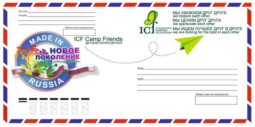 Международная акция «Дети детских лагерей дружат!»