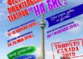 Международный фестиваль любительских театров
