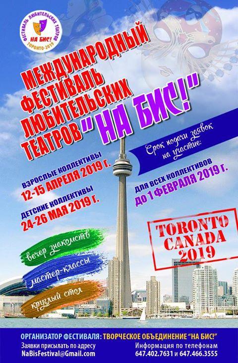 Международный фестиваль любительских театров «На бис!» — ежегодное событие в жизни театрального Торонто