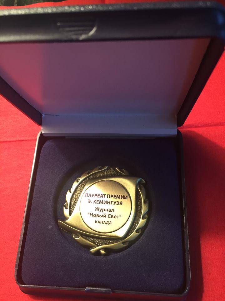 Названы лауреаты Литературной премии имени Хэмингуэя в Канаде