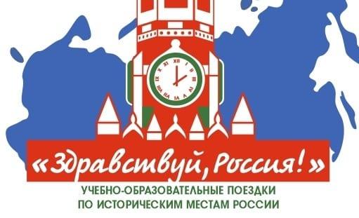"""""""Здравствуй, Россия!"""" Дети из Иордании бесплатно поедут в Россию"""
