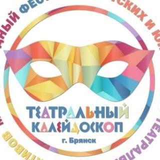 Фестиваль «Театральный калейдоскоп» в Брянске приглашает участников из Канады