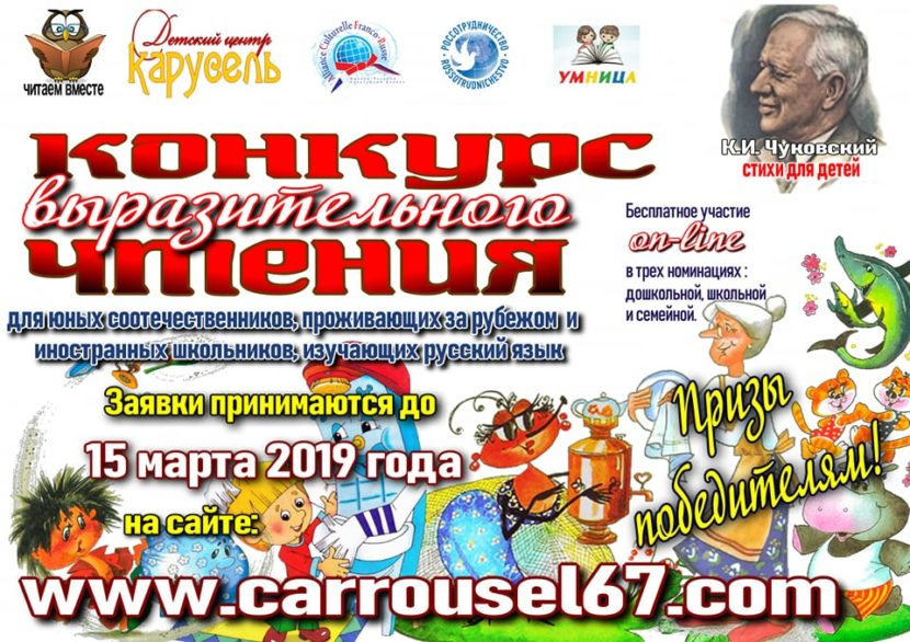Конкурс выразительного чтения, посвященный творчеству Корнея Чуковского, приглашает участников из Канады