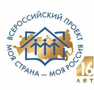 Открыт набор экспертов Всероссийского конкурса «Моя страна – моя Россия»