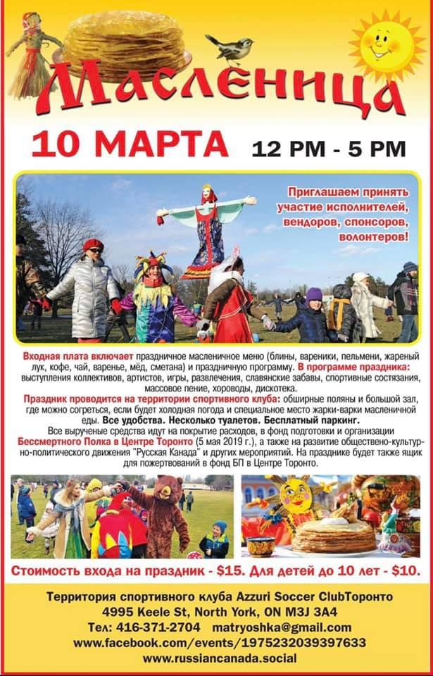 Русская Канада приглашает отпраздновать «Русскую Масленицу» в Торонто