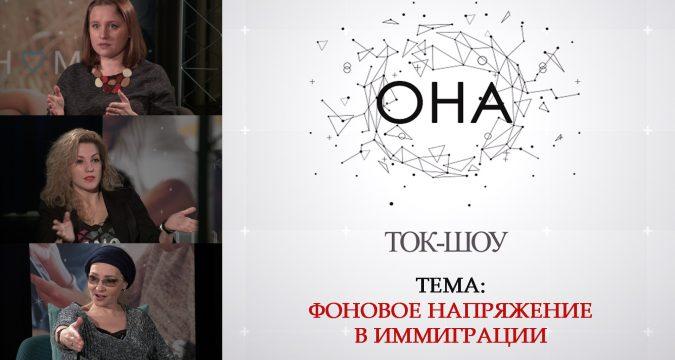 На канадском русскоязычном телеканале запустили новое ток-шоу «Она»