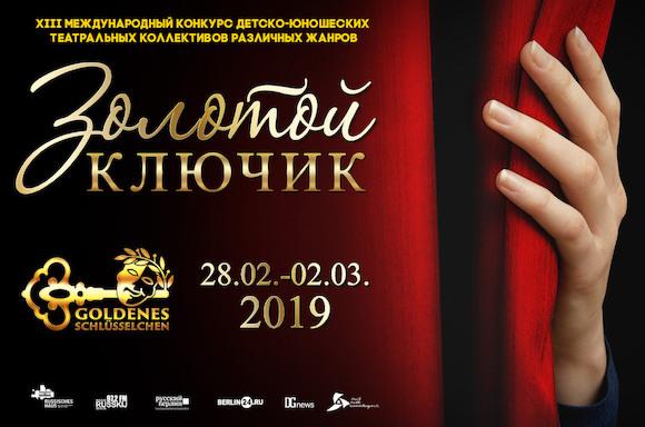 «Золотой ключик-2019» — в Берлине пройдет Международный фестиваль детских театров