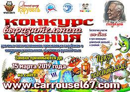 В Международном конкурсе чтецов «Читаем вместе», посвященном творчеству К. Чуковского, приняли участие дети из Канады