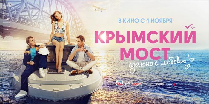 В Швейцарии покажут фильм «Русский мост»