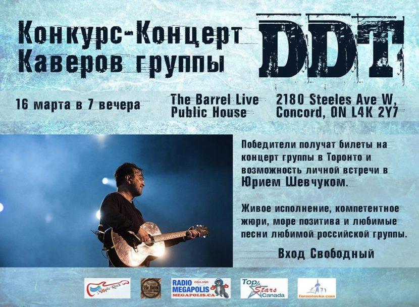 Конкурс-концерт каверов группы ДДТ в Торонто приглашает участников и зрителей