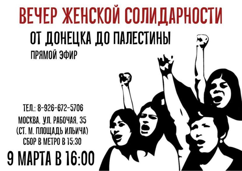«Вечер женской солидарности» — телемост с представительницами женских организаций России, Донецка и Палестины