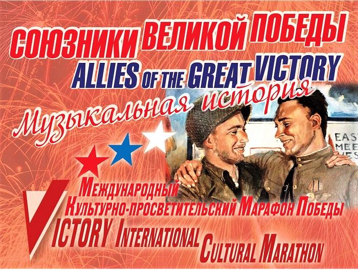 «Союзники Великой Победы. Музыкальная история» — гала-концерт в Берлине