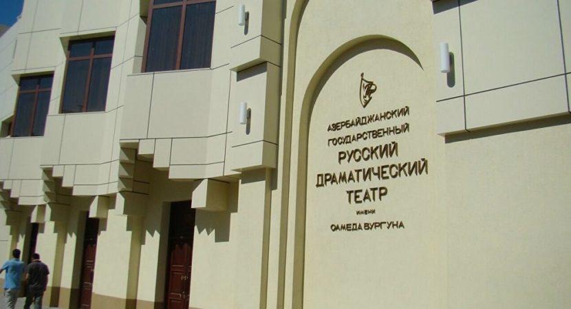 Русские театры в Азербайджане получат академический статус