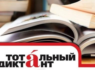 3 апреля начнется регистрация на «Тотальный диктант-2019»