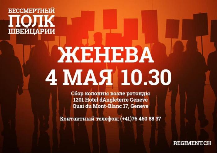Соотечественники в Женеве проведут акцию «Бессмертный полк»