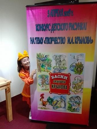 В  Перу прошел конкурс детского рисунка «Творчество И.А Крылова»